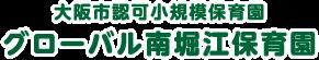 大阪市認可小規模保育園 グローバル南堀江保育園