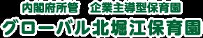 内閣府所管事業 企業主導型保育園 グローバル北堀江保育園
